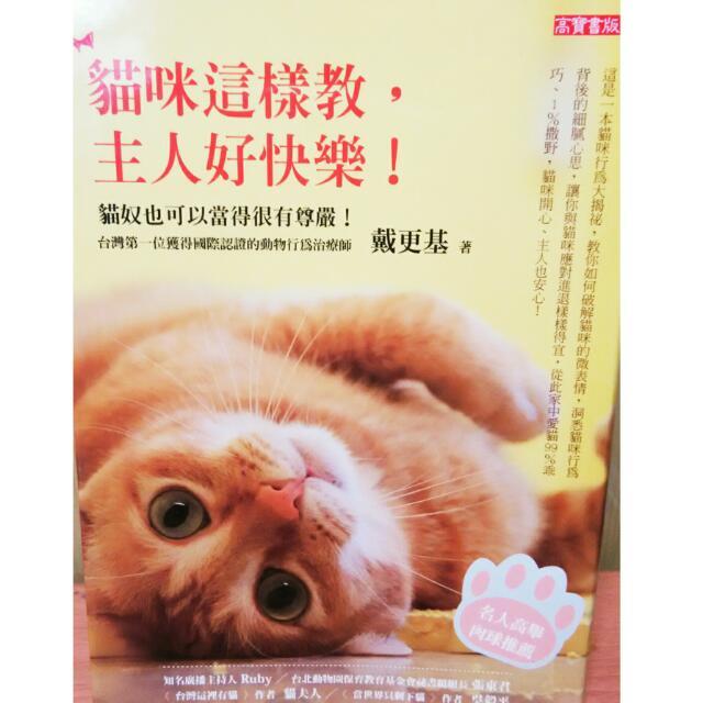 貓咪這樣教,主人好快樂:貓奴也可以當得很有尊嚴!🐱中文書→生活風格→寵物→貓