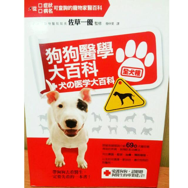 🐕狗狗醫學大百科(全犬種)🐕 中文書>生活風格>寵物>狗
