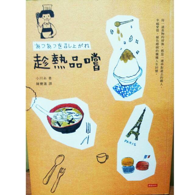 趁熱品嚐🍧 中文書→文學小說→溫馨/療癒小說