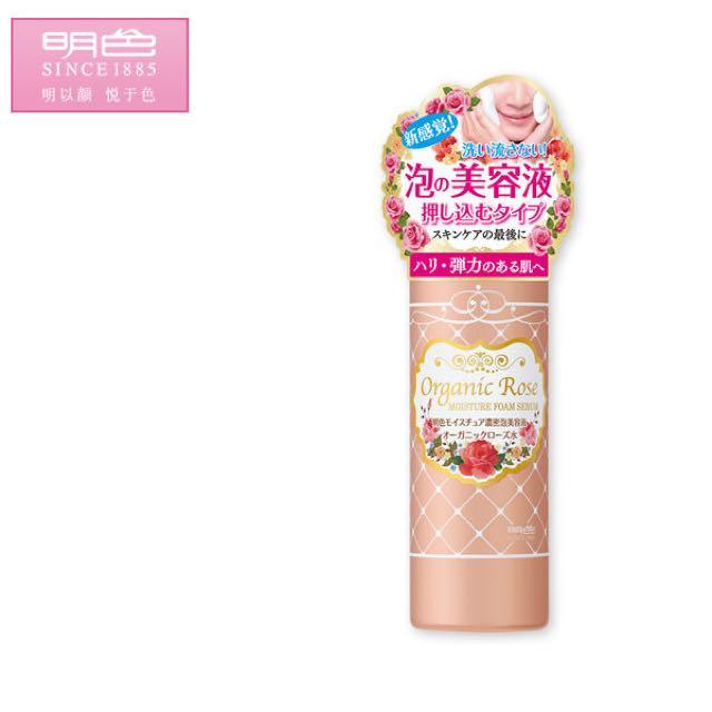 不包郵【明色】OrganicRose濃密泡美容液