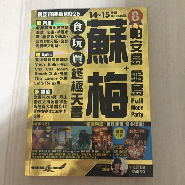 蘇梅島旅遊書