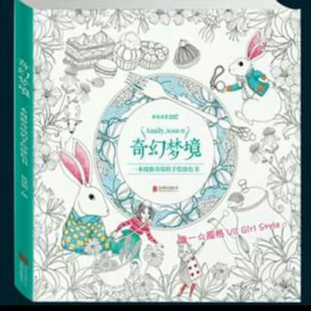 Korea Drama Secret Garden Colouring Book Entertainment K Wave On