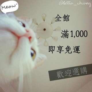✨全館滿1,000即享免運✨