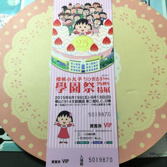 櫻桃小丸子學園祭25週年特展VIP門票一張