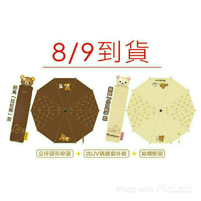 🐻8月9日到貨🐻7-11超人氣 日本 拉拉熊 【抗UV陽傘.雨傘 2款單選 】