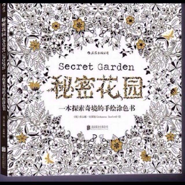 秘密花園系列8款塗畫書籍📚