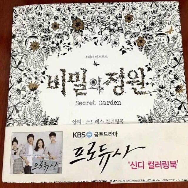 韓國秘密花園繪本-現貨供應