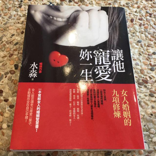 含運價 二手書籍 「讓他寵愛妳一生」,婚姻必看兩性書籍