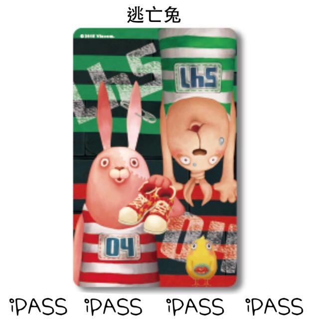 逃亡兔/監獄兔 iPASS一卡通