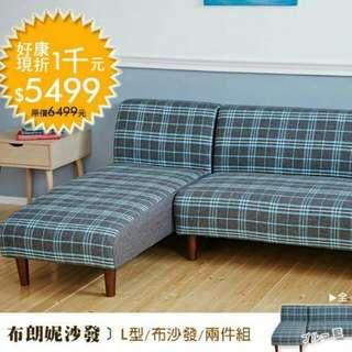 【布郎妮】L型沙發●兩件組布沙發