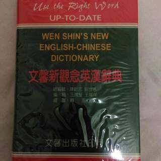 文馨英漢字典
