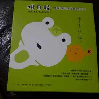 明日蛙 是療癒的小書 原價399元