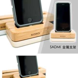 SAMDI手機座