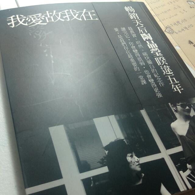 陶晶瑩 我愛故我在 書籍