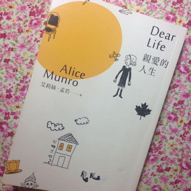 親愛的人生 Dear Life