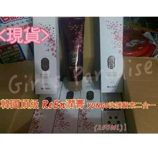 【韓國頂級 ReEn潤膏 YUNGO 洗護髮素二合一(250ML)】