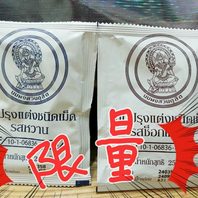 泰國皇家 牛乳片 $25/包 (買10包送1包喔!)