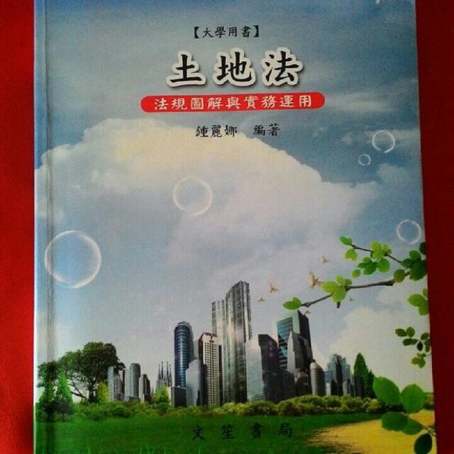 (二手)土地法 法規圖解與實務應用 大學用書 約七成新