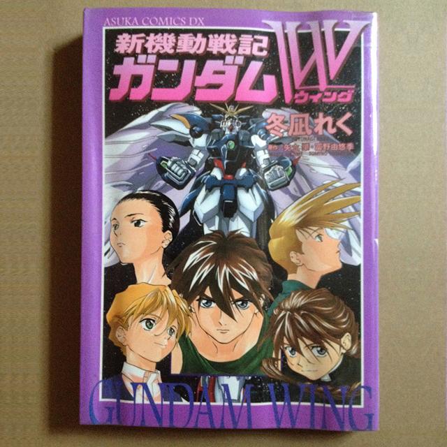 Gundam Wing Ground Zero manga by Fuyanagi Reku