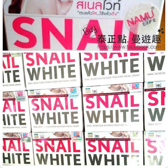 SNAIL WHITE 蝸牛霜
