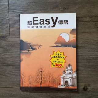 超Easy德語 初學發音速成