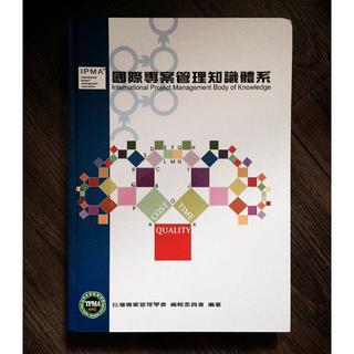 國際專案管理知識體系