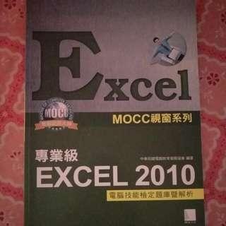 Excel 專業級 Mocc 2010 題庫解析