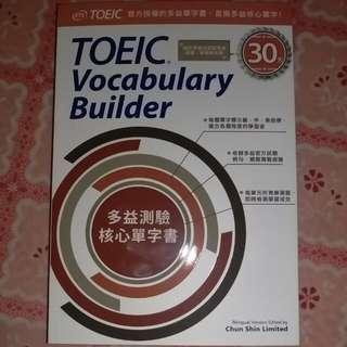 【保留】TOEIC 多益測驗核心單字書