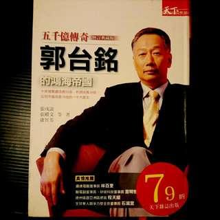 五千億傳奇-郭台銘的鴻海帝國