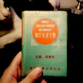 復古 袖珍 英漢字典