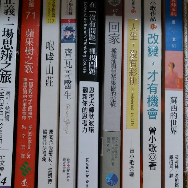 很多書~藤井樹著、蘇西的世界……超多全都2~5折出清