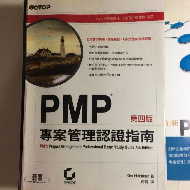PMP 專案管理指南 買就送專業術語手冊