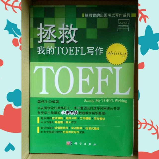 Toefl-拯救我的托福寫作