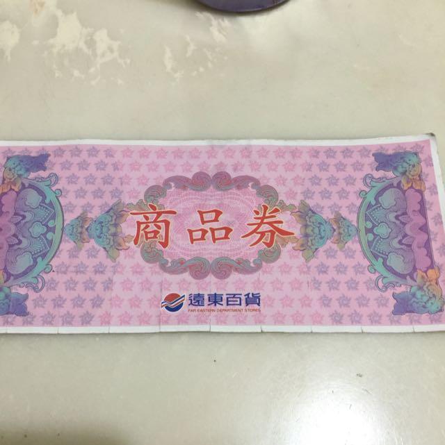 遠東禮卷(保留中)