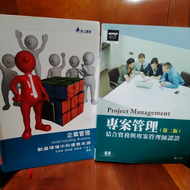 專案管理,企業管理__證照書