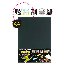 A4炫彩刮畫紙