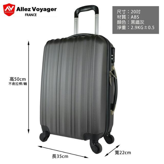 Allez Voyager商務品味登機箱20吋 原價4880元