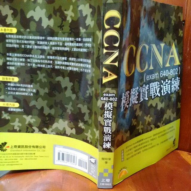 CCNA證照書