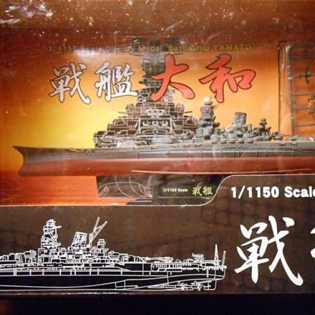 Doyusha IJN Yamato Battleship. Fully Builded And Painted. 1/1150 ...