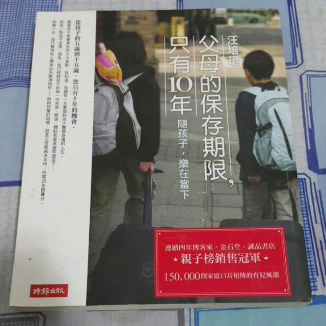 汪培珽~父母的保存期限只有10年(七成新)