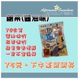 日本一糖果(醬油味)
