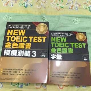 多益測驗書