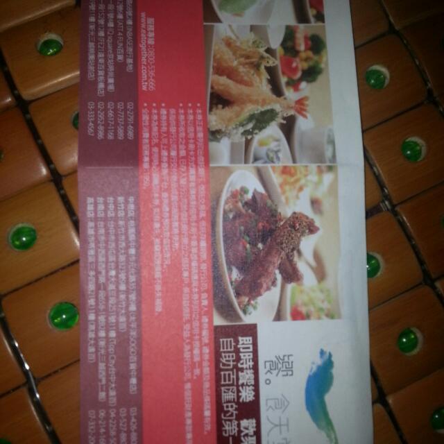 饗食天堂(臺南店)200元以下漢堡兌換券