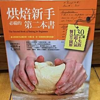烘焙新手必備的第二本書 (降)含運
