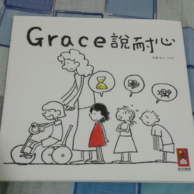 風車~Grace說耐心(全新)
