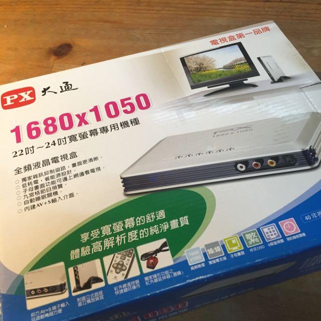 PX 大通 1680x1050 電視盒 (可議)