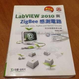 LabVIEW2010(幾近全新 內有光碟)