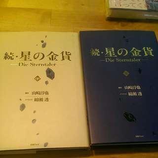 續星の金貨 (白色之戀) 日文版 上下集