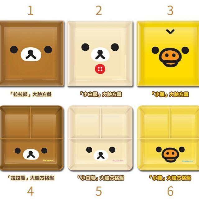💮711【拉拉熊美味陶瓷大方盤 6款任選一款】💮