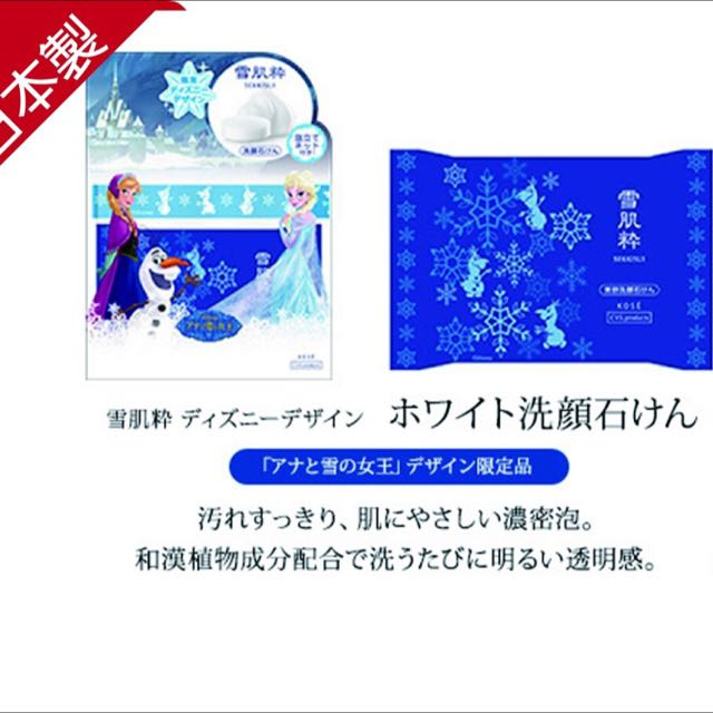 雪肌粹洗顏皂~冰雪奇緣限定版